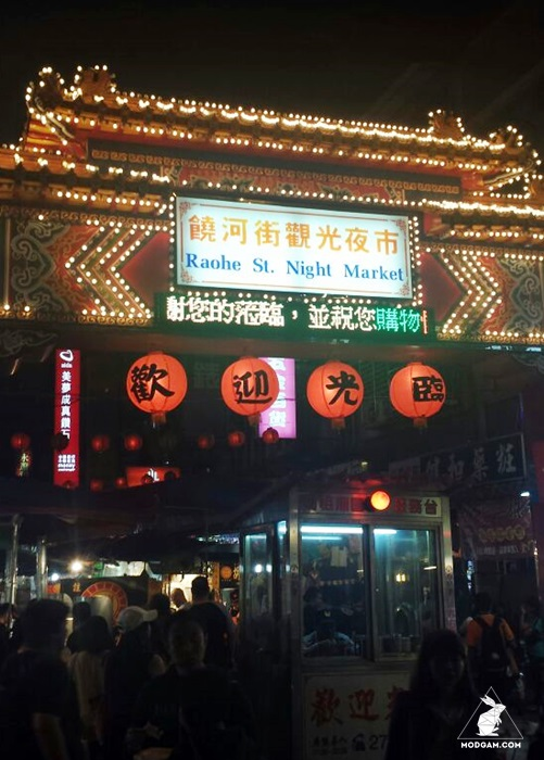 Taipei Raohe Night Market 饒河夜市